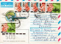Belarus-Israel 1994 Provisional, Inflation Uprated USSR Postal Stationery Cover XVI - Belarus