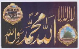 [NAZ-808] PAKISTAN Picture POST CARD - Islamic Ayaat, Unused - Islam