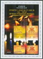 Israel SOUVENIR LEAF - 2012, Carmel Nr. Xxx , - Mint Condition - Israel