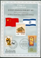 Israel SOUVENIR LEAF - 2002, Carmel Nr. ... , Mint Condition - Israel