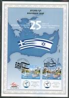 Israel SOUVENIR LEAF - 2016, Carmel Nr. Xxx , - Mint Condition - Israel