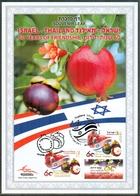 Israel SOUVENIR LEAF - 2014, Carmel Nr. Xxx , - Mint Condition - Israel
