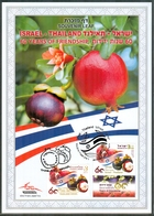 Israel SOUVENIR LEAF - 2014, Carmel Nr. Xxx , - Mint Condition - Otros