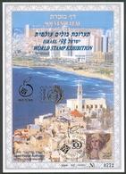 Israel SOUVENIR LEAF - 1998, Carmel Nr. 307 , Nr 0772 Of 800, Limited Ed., Mint Condition - Israel