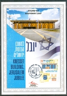 Israel SOUVENIR LEAF - 2016, Carmel Nr. Xxx , Mint Condition - Israel