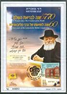 Israel SOUVENIR LEAF - 2010, Carmel Nr. Xxx , Limited 1770 Pc - Mint Condition - Israel