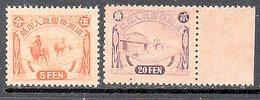 1934 Manchukuo 5 & 20 Fen Shimomura # MS11 & MS14  (mint No Gum) (f195) - Manchuria 1927-33