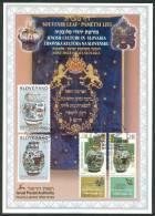 Israel SOUVENIR LEAF - 1999, Carmel Nr. 349 , Mint Condition - Israel