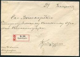 1907 Russia Registered Cover - 1857-1916 Empire