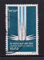 ISRAEL, 1979, Used Stamp(s), Without Tab, Jewish Agency, SG762, Scannr. 17492, - Israel