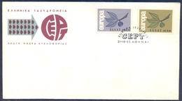 Greece 1965 Europa Cept FDC - FDC
