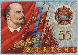 Soviet Union USSR RUSSIA Ukrainan SSR Skip The Invitation To The Podium 55 Revolution Communism Propaganda Kiev 1972 - Historical Documents