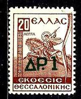 GRECE 480* 1d Sur 20l Marron Foire De Salonique - Grèce