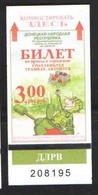 БИЛЕТЫ НА  ТРОЛЛЕЙБУС, АВТОБУС и ТРАМВАЙ  ДОНЕЦКАЯ НАРОДНАЯ РЕСПУБЛИКА! - Transportation Tickets