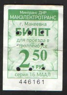 БИЛЕТ НА   ТРОЛЛЕЙБУС   ДОНЕЦКАЯ НАРОДНАЯ РЕСПУБЛИКА! - Transportation Tickets