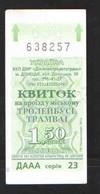 БИЛЕТ НА   ТРОЛЛЕЙБУС и ТРАМВАЙ  УКРАИНА - Transportation Tickets