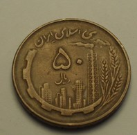1982 - Iran - Islamic Republic - 1361 - 50 RIALS, Oil And Agriculture, KM 1237.1 - Iran