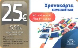 GREECE - Xr58x, Flags - Now On Your Mobile, 25€, 1,000ex, 11/17, Used - Greece