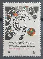 Syria 1968 Cinderella Stamp MNH - 15th Damascus International Fair - Syria