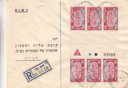 Israël - Lettre Recom De 1948 ° - Oblit Hadera - Bloc De 6 Avec Interpanneau Et Numéro De Planche - Israel