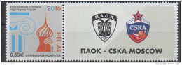 GREECE ,MNH, 2016,  YEAR OF GREECE IN RUSSIA, PERSONALIZED STAMP WITH SPECIAL TAB, BASKETBALL PAOK Vs CSKA MOSCOW - Basketball