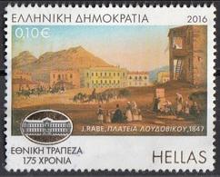 Grecia 2016 Quadro Dipinto Banca J. Rabe Used Greece Hellas - Arte