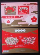 Special 2018 Chinese New Year Zodiac Stamps S/s & Specimen Of Stamp S/s -Boar Pig 2019 Zodiac Unusual - Plants