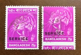 Bangladesh 1973 Bradbury Definitive 25p SERVICE ERROR Country Name Transposed Due To Perf Shift Tiger - Bangladesh