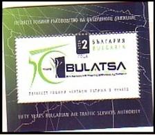 BULGARIA \ BULGARIE - 2019 - 50 Ans De Gestion Du Trafic Aérien - Bl** - Blocs-feuillets