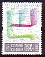 BULGARIA \ BULGARIE - 2019 - Alphabet Bulgare - Glagolitsa  - 1v** - Bulgarie