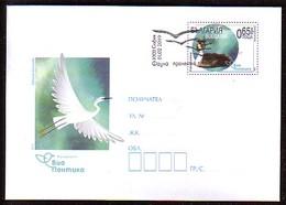 BULGARIA \ BULGARIE - 2019 - Ecology - Route Migratoire Des Oiseaux VIA PONTICA - P.St. Spec.cache - Entiers Postaux