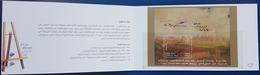 Lebanon 2007 Block - Painting By Nizar Daher - Signed By The Artist - Ltd Ed Commerative Card - Lebanon