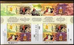 2009 S.Korea - Legends Of Korea - Geumwa, King Dongbuyeo- Sheetlet - Horses, Kings, Etc - Paper - MNH** - Korea (Süd-)
