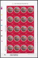 South Korea KPCC1673 International Council Of Industrial Design Societies Congress, Color Ball, Full Sheet - Usines & Industries