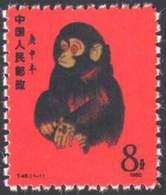 China Scott #1586 -- T46 -- 1980 , Year Of The Monkey ***REPLICA / FORGERY*** - China