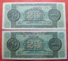 GREECE LOT 2 X BANKNOTES 25 DRACHMAI 1944 - Greece