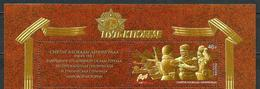 Russia 2019 Mini Sheet WW-2 Eastern Front,Way To Victory,Lifting The Blockade Of Leningrad,VF MNH** - WW2