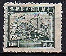 Train Design Dah Tung Print Type A Comb Perf 12½ Williams # XR1A Very Fine MNH (254) - 1912-1949 Republic