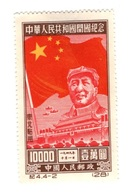 TIMBRE DE CHINE DU NORD-EST - PROCLAMATION DE LA REP.POPULAIRE  1950 - N° 138 - 1949 - ... République Populaire
