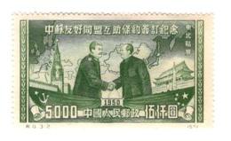 TIMBRE DE CHINE DU NORD-EST -  TRAITE SINO-SOVIETIQUE 1950 - N° 147 - 1949 - ... République Populaire