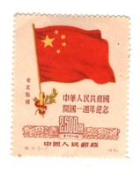 TIMBRE DE CHINE DU NORD-EST -  ANNIVERSAIRE REP.POPULAIRE 1950 - N° 150 - 1949 - ... République Populaire
