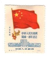 TIMBRE DE CHINE DU NORD-EST -  ANNIVERSAIRE REP.POPULAIRE 1950 - N° 152 - 1949 - ... République Populaire
