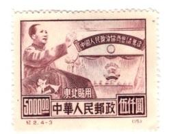 TIMBRE DE CHINE DU NORD-EST - 2éme CONFERENCE POLITIQUE DU PEUPLE A PEKIN 1950 - N° 123 - 1949 - ... République Populaire