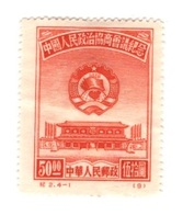 TIMBRE DE CHINE  - 2éme CONFERENCE NATIONALE POPULAIRE ET POLITIQUE A PEKIN 1950 - N° 827 - 1949 - ... République Populaire