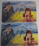 Belgorod. STK. 1500. Children's Drawing. 2 Issues. - Russia