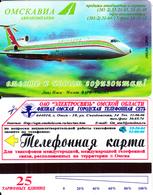 RUSSIA-OMSK(Urmet) - Airplane, Tupolev TU-154(25 Units), Mint - Russie