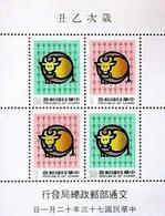 1984 Chinese New Year Zodiac Stamps S/s - Ox Cow Cattle 1985 - Languages