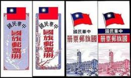 Taiwan 1979-1980 National Flag Stamps Booklet Unusual - Collections, Lots & Series
