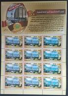Iraq 2019 NEW MNH Stamp The 55th Anniv Of Mustansiriyah University Foundation - Full Sheet - Iraq
