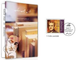 Lebanon NEW 2019 Special Edition Folder Commemorative Dr Charles Malek, Human Rights, 1st Type With One Cancellation - Lebanon